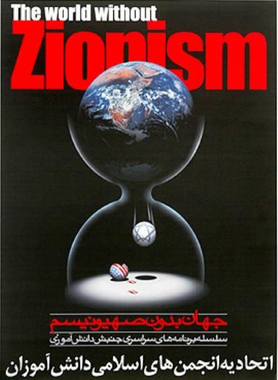 mundo-sin-sionismo